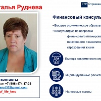 Руднева Наталья Николаевна