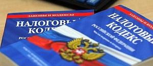 Внесены поправки в Налоговый кодекс РФ