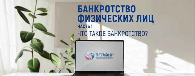 Юрподдержка дает разъяснения о процедуре банкротства физических лиц
