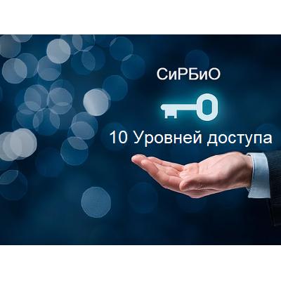 10 уровней доступа СиРБиО